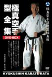 Kyokushin Karate Kata DVD Box