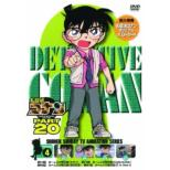 Detective Conan Part 20 Volume4