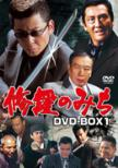 Shura No Michi Dvd-Box 1