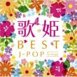 Utahime-Best J-Pop First Stage-