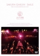 Sakura Gakuin First Live & Documentary 2010 To 2011 -Smile-