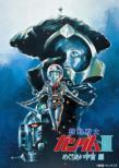 Mobile Suit Gundam 3 Meguriai Sora Hen
