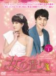 Yeon-Jae' s Bucket List DVD-BOX1