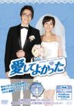 Finding Mr.And Ms.Right Dvd-Box4