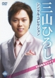 Miyama Hiroshi Single Collection Dvd Onta Karaoke
