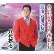Anta Mo Yappari Enka Dane/Miyagawa No Hito