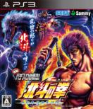 Jissen Pachislot Hisshouhou! Hokutou no Ken F Seikimatsu Kyuuseishu Densetsu