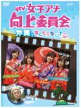 Ytv Joshi Ana Koujou Iinkai Dvd Vol.3