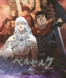 Berserk Ougon Jidai Hen 1 Haou No Tamago