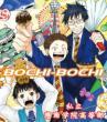 Bochi-Bochi