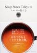 Soup Stock Tokyo�̃X�[�v�̍���