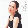 Namida no Shizuku (+DVD)[First Press Limited Edition]