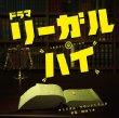 Fuji Tv Kei Drama[legal-High]original Soundtrack