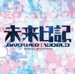 Fuji Tv Kei Drama[mirai Nikki-Another:World-]original Soundtrack