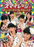 S/mileage no Music V Collection 2