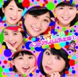 S/mileage Best Album Complete Edition 1 (+DVD)[First Press Limited Edition]