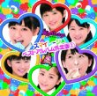 S/mileage Best Album Complete Edition 1