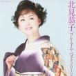 Kitami Kyoko Premium Best 2012