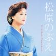 Matsubara Nobue Premium Best 2012