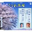 Akita Ondo/Tairyou Utai Komi