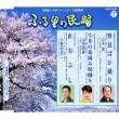 Norobaka Odori/Namai No Kuwa Tsumami Uta Odori/Naozane Bushi