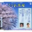Nonoichi Jongara/Tsugu No Bonodori-Takai Yama-
