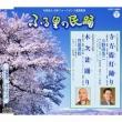 Terakata Chouchin Odori/Kisuki Bonodori