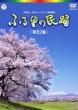 Furusato No Minyo <dai 52 Shu>