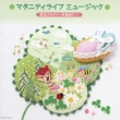 Maternity Life Music(2)hana No Theme No Melody Wo Atsumete....
