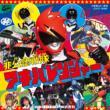 Hikounin Sentai Akiba Ranger