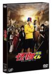 Movie Kaibutsu-Kun Special Edition