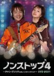 �m���X�g�b�v4 �`�`�����E�O���\�Nwith�m���X�g�b�v�o���h�` DVD-BOX3