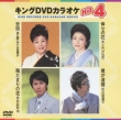 King Dvd Karaoke Hit 4 Vol.79
