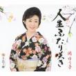 Jinsei Futari Saki/Chidorigamisaki