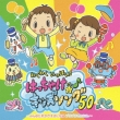 Wakuwaku Ippai!Hacchake Kids Song!50