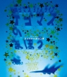 Tegomass 3rd Live Tegomass no Mahou [Blu-ray]