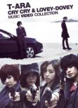 Cry Cry & Lovey-Dovey Music Video Collection [Limited Manufacture Edition] T-ARA