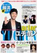 Aitakute Hanryu Shin Star Yuchun