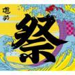 Ano...Omatsuri desukedo (+DVD, Limited Edition)