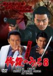 Shura No Michi 8 Osaka Saishuu Kessen