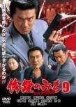 Shura No Michi 9 Kitakyuushuu Resshi Hen