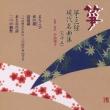 Koto.Sangen Koten/Gendai Meikyoku Shu (23)
