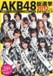AKB48 Sousenkyo Official Guide Book 2012