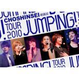 SUPERNOVA TOUR 2010 JUMPING! (Blu-ray)
