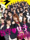 Suugaku Joshi Gakuen DVD-BOX [First Press Limited Edition]