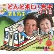 Donto Koi!Iwate Part 2