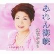 Miren Kaikyou