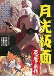 Gekkou Kamen Akuma No Saigo