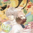 Drama Cd Ikinari Dousei Series Iyashi No Yousei Serapia Vol.2