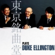 Tokyo Meikyokudou Plays Duke Ellington